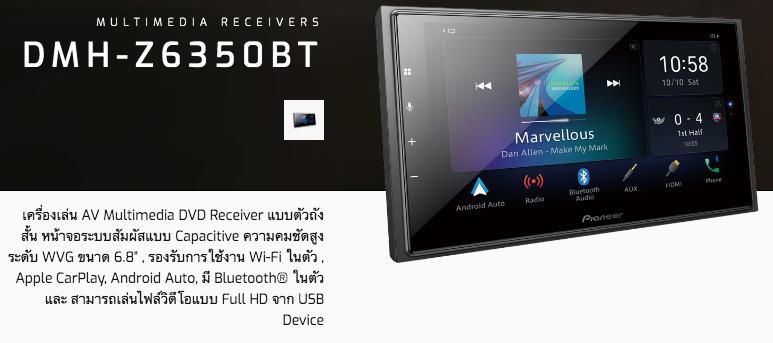 pioneer_AVH-Z5050BT-01